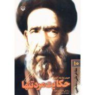 کتاب حکایت مرد تنها (زندگی نامه داستانی آیت الله سید حسن مدرس)؛ مفاخر ملی - مذهبی 10