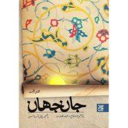 کتاب جان جهان: پژوهشی نو و جامع در عرصه مهدویت