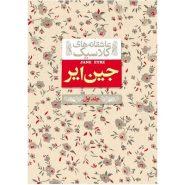 کتاب جین ایر؛ جلد اول