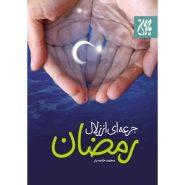 کتاب جرعه ای از زلال رمضان