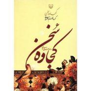 کتاب کجاوه سخن؛ گزیده نظم و نثر فارسی