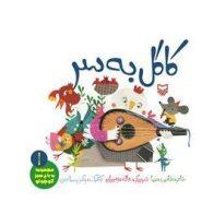 کتاب کاکل به سر؛ مجموعه یه باغ سبز کوچولو (1)