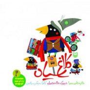 کتاب کلاغ سیاه؛ مجموعه یه باغ سبز کوچولو (2)