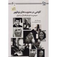 کتاب کاوشی در معنویت های نوظهور؛ بررسی ده جریان فعال در ایران