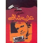 کتاب خاطرات عزت شاهی؛ دفتر ادبیات انقلاب اسلامی، خاطرات / 31 (همراه با لوح فشرده)