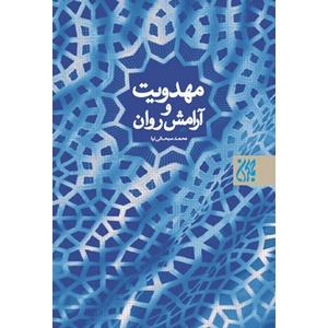 کتاب مهدویت و آرامش روان