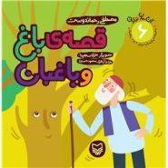کتاب قصه ی باغ و باغبان؛ مجموعه آن، مان، نباران، جلد ششم