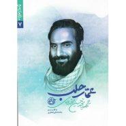 کتاب عمار حلب، (شهید محمد حسین محمد خانی)؛ مدافعان حرم (7)