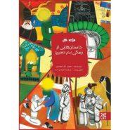 کتاب مژده گل: داستان هایی از زندگی امام کاظم (علیه السلام)