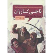 کتاب ناجی کاروان