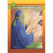 کتاب اسوه های بصیرت: حضرت فاطمه معصومه (سلام الله علیها)