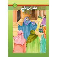 کتاب اسوه های بصیرت: زندگانی عمار بن یاسر