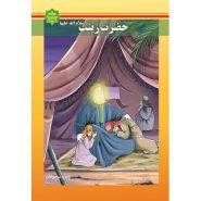 کتاب اسوه های بصیرت: حضرت زینب (سلام الله علیها)