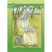 کتاب اسوههای بصیرت: زندگانی سلمان فارسی