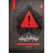 کتاب پرچمهای تاریکی؛ بازخوانی انتقادی آرای منصور هاشمیخراسانی از منظر حکمت اسلامی