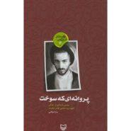 کتاب پروانه ای که سوخت (روایتی داستانی از زندگی شهید سید مجتبی نواب صفوی)؛ قهرمانان انقلاب 4