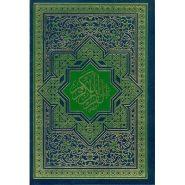 کتاب قرآن کریم (وزیری)؛ عثمان طه (بدون ترجمه)