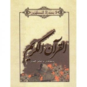 quran-karim-tarjomeh-bar-asas-almizan