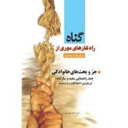 کتاب راه کارهای دوری از گناه (جر و بحث های خانوادگی)