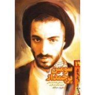 کتاب سومین پرچمدار (زندگی نامه داستانی شهید نواب صفوی)؛ مفاخر ملی - مذهبی 19