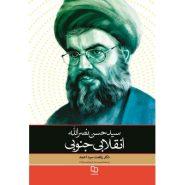 کتاب سید حسن نصرالله؛ انقلابی جنوبی