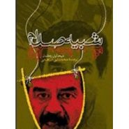کتاب شبیه صدام