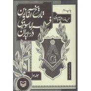 کتاب تاریخ آغازین فراماسونری در ایران بر اساس اسناد منتشر نشده، جلد اول؛ کلیات