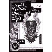 کتاب تاریخ آغازین فراماسونری در ایران بر اساس اسناد منتشر نشده، جلد دوم