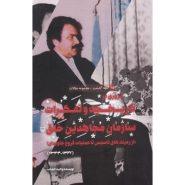 کتاب مروری بر تاریخچه و تفکرات سازمان مجاهدین خلق؛ از زمینه های تاسیس تا عملیات فروغ جاویدان (1344 - 1367)