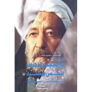 کتاب مروری بر تاریخچه و تفکرات انجمن حجتیه