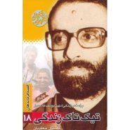 کتاب تیک تاک زندگی، بر اساس زندگی شهید یوسف کلاهدوز؛ قصه فرماندهان 18