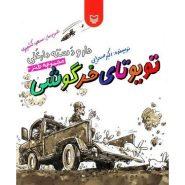 کتاب تویوتای خرگوشی؛ دار و دسته دارعلی - جلد چهارم