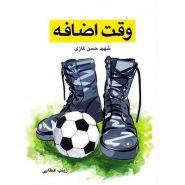 کتاب وقت اضافه؛ زندگی نامه داستانی شهید حسن غازی