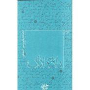 کتاب یادگاران (24)؛ غلام علی رجبی (جندقی)