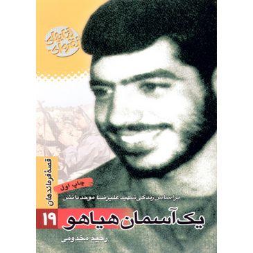 کتاب یک آسمان هیاهو، بر اساس زندگی شهید علی رضا موحد دانش؛ قصه فرماندهان 19