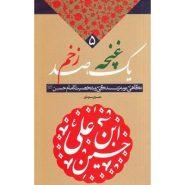 کتاب یک غنچه، صد زخم؛ نگاهی نو به زندگی و شخصیت امام حسین (ع)