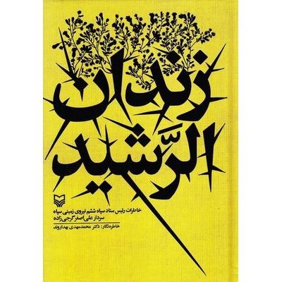 کتاب زندان الرشید