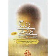 کتاب زندگی برزخی و ارتباط با برزخ نشینان؛ پاسخ بسیاری از پرسشها پیرامون برزخ و آخرت از دیدگاه قرآن و سنت