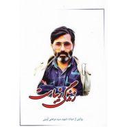 زندگی زیباست؛ روایتی از حیات شهید سید مرتضی آوینی