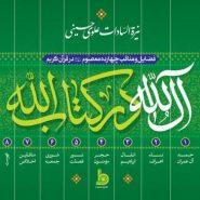 کتاب آل الله در کتاب الله؛ فضایل و مناقب چهارده معصوم (علیهم السلام) در قرآن کریم