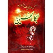 کتاب امواج البکاء؛ بکاء الحسین (علیه السلام)