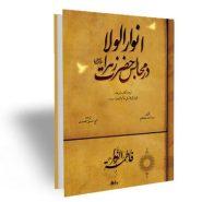 کتاب انوار الولا؛ در مجالس حضرت زهرا (سلام الله علیها)
