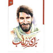 کتاب برای زین اب؛ روایت زندگی شهید مدافع حرم محمد بلباسی