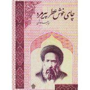 کتاب چای خوش عطر پیرمرد؛ داستان هایی از زندگی شهید سید حسن مدرس