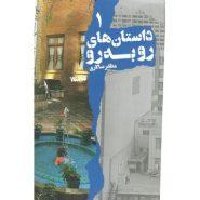 کتاب داستانک های رو به رو؛ جلد اول