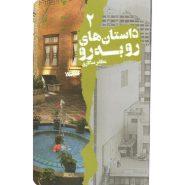 کتاب داستانک های رو به رو؛ جلد دوم