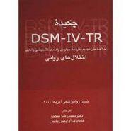 کتاب چکیده DSM-IV-TR