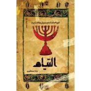 کتاب التیام؛ فرجام شناسی تاریخ