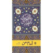 کتاب امام من