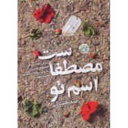 کتاب اسم تو مصطفاست؛ زندگی نامه داستانی شهید مصطفی صدرزاده، به روایت سمیه ابراهیم پور (همسر شهید)